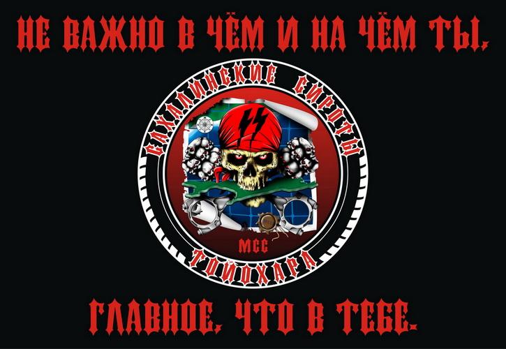 флаг байкеров