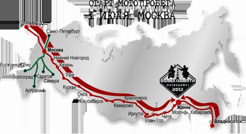 Карта маршрута - Пробег Памяти