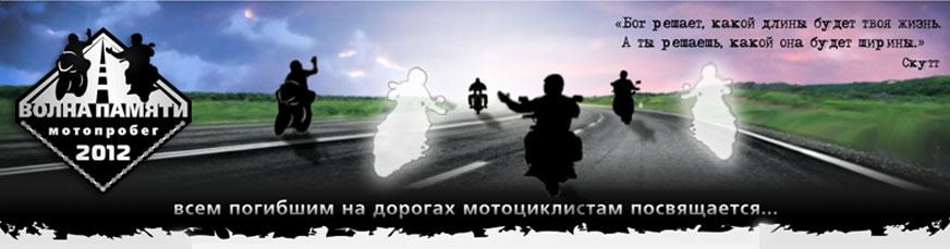 Акция Памяти
